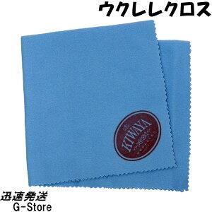 【13日1:59までポイント10倍!】KIWAYA ウクレレクロス ブルー UKULELE CLOTH BLUE キワヤ 日本製【smtb-KD】【RCP】