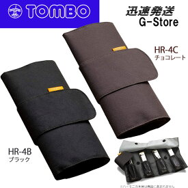 TOMBO No.HR-4B / No.HR-4C ロール型複音ハーモニカケース 4本収納可能 トンボ 【smtb-kd】【RCP】
