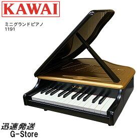 【ラッピング&音階シールのW特典あり!】KAWAI ミニピアノ ミニグランドピアノ 1191 ブラック 25鍵盤 トイピアノ 楽器玩具 知育玩具 おもちゃ カワイ 河合楽器製作所【smtb-KD】【RCP】
