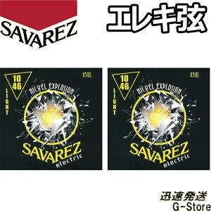 【26日までポイント10倍!】サバレス エレキ弦 X50L×2セット Light 10-46 SAVAREZ【smtb-kd】【RCP】