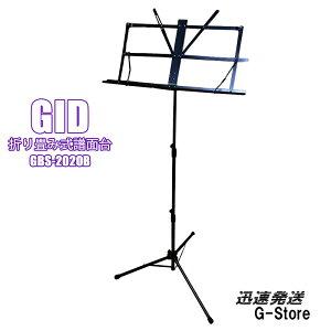 GID スチール製 折りたたみ譜面台 GBS-2020B 収納ケース付 ジッド【smtb-KD】【RCP】