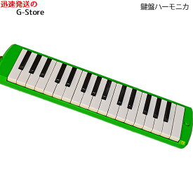 【大特価!】【あす楽対応】鍵盤ハーモニカ KBH-32/GREEN(グリーン・緑) 32鍵盤【smtb-kd】【RCP】