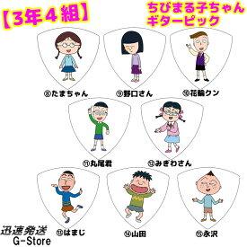 ちびまる子ちゃん トライアングル ギターピック 3年4組シリーズ 日本アニメーション【smtb-KD】【RCP】