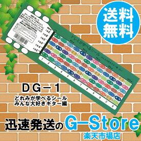 指板に貼ってドレミが学べるシール ギター用 みんな大好きギター編 DG-1 初心者向け【smtb-KD】【RCP】