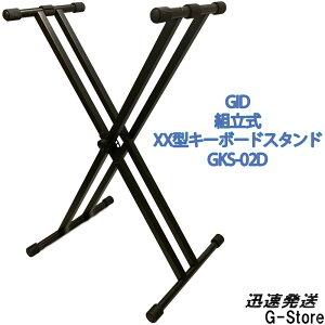 GID METAL キーボードスタンド GKS-02D 耐荷重:約40kg ダブルX型 DOUBLE-X KEYBOARDSTAND ジッド【smtb-KD】【RCP】