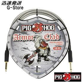 PIGHOG ギターケーブル PHAC-10 3m S/S アーマークラッドメタルジャケット ストレート/ストレートプラグ仕様【smtb-kd】【RCP】