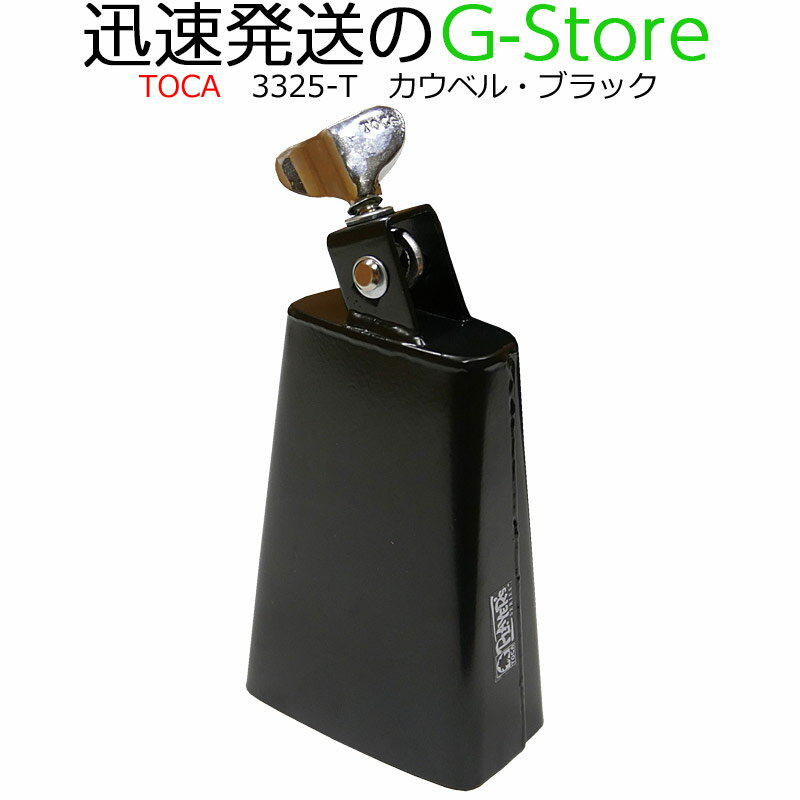 "TOCA トカ 3325-T カウベル 5-3/4"" Player's Series Cowbell, Black Percussion パーカッション【smtb-kd】【RCP】【P2】"
