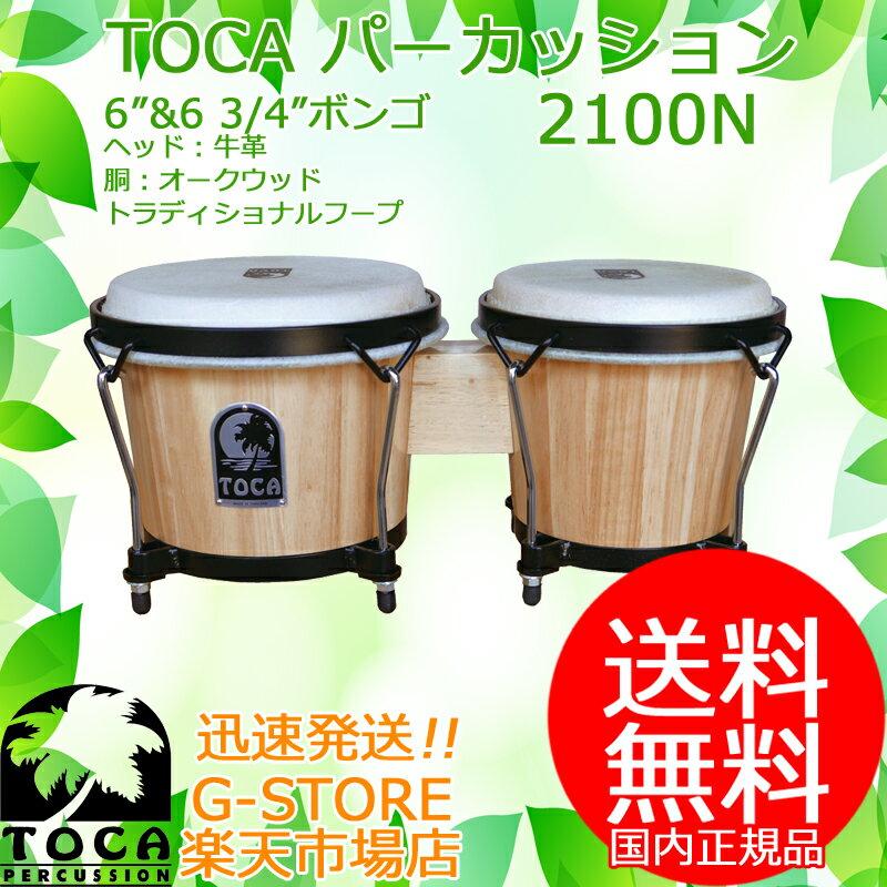 TOCA ボンゴ 2100N Natural 牛皮 木製 6 3/4インチ+6インチ トカ【smtb-KD】【RCP】【P2】