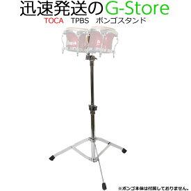 TOCA トカ TPBS ボンゴ・スタンド BONGO STAND Percussion パーカッション【P2】