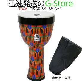 TOCA トカ ネスティングジャンベ TF2ND-8K☆☆1台でジャンベ フレームドラムの二刀流【P2】