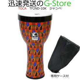 TOCA トカ ネスティングジャンベ TF2ND-10K☆☆1台でジャンベ フレームドラムの二刀流【P2】