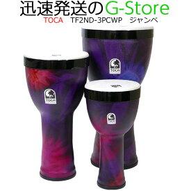 TOCA トカ ネスティングジャンベ TF2ND-3PCWP☆☆1台でジャンベ フレームドラムの二刀流 3台セット【P2】