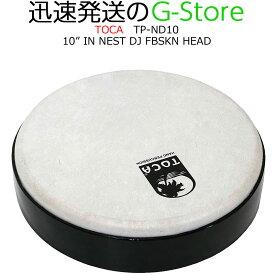 TOCA トカ ネスティングジャンベ用ヘッド TP-ND10☆☆10インチ フレームドラムとして使える!【P2】