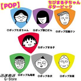 ちびまる子ちゃん トライアングル ギターピック ポップシリーズ 日本アニメーション【smtb-KD】【RCP】