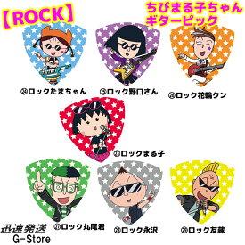 ちびまる子ちゃん トライアングル ギターピック ロックシリーズ 日本アニメーション【smtb-KD】【RCP】