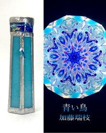 加藤瑞枝(Katou mizue)【青い鳥】【万華鏡】【オイルタイプ】【楽ギフ_包装】【保証】