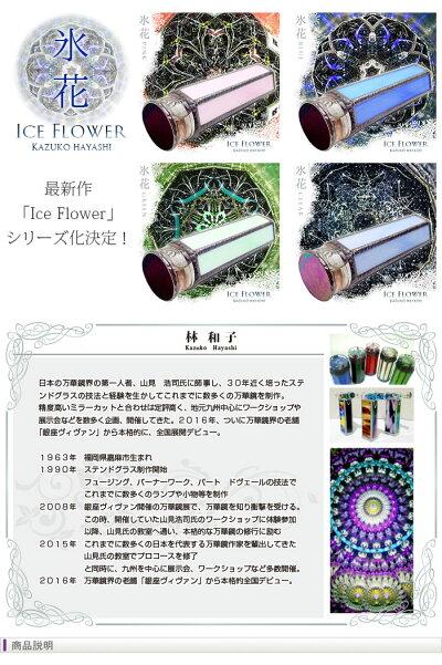 林和子(KazukoHayashi)「IceFlower(アイスフラワー氷花)」クリア【万華鏡】【カレイドスコープ】【オイルタイプ】【万花筒】【楽ギフ_包装】【保証】【送料無料】