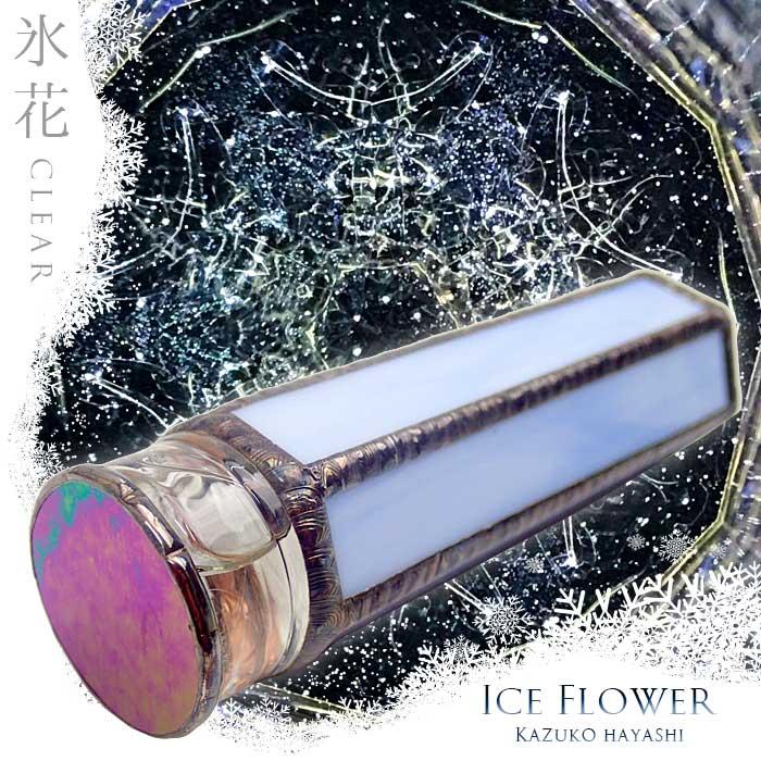 林 和子(Kazuko Hayashi)「Ice Flower(アイスフラワー 氷花)」クリア【万華鏡】【カレイドスコープ】【オイルタイプ】【万花筒】【楽ギフ_包装】【保証】【送料無料】