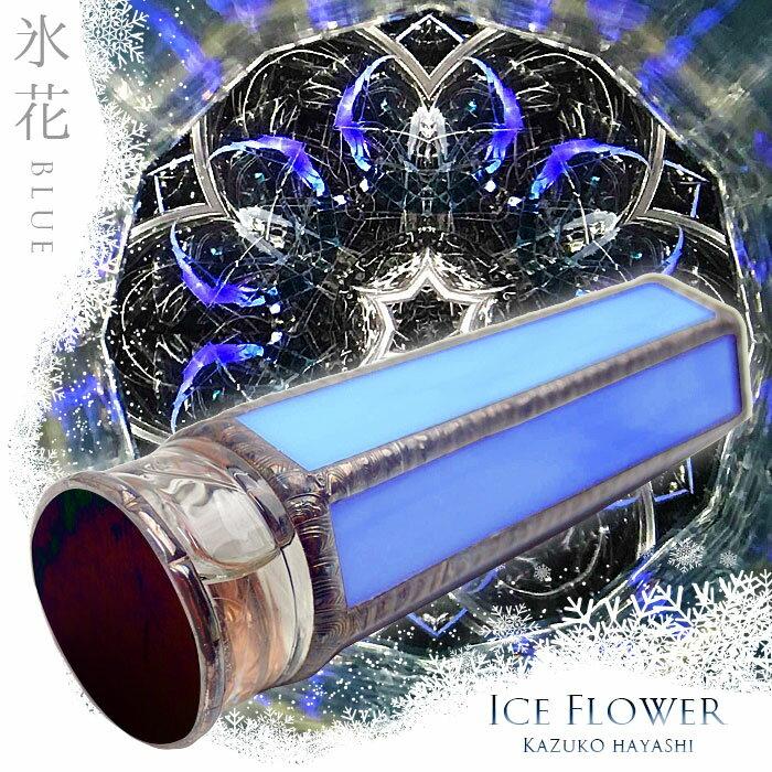 林 和子(Kazuko Hayashi)「Ice Flower(アイスフラワー 氷花)」ブルー【万華鏡】【カレイドスコープ】【オイルタイプ】【万花筒】【楽ギフ_包装】【保証】【送料無料】