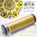 【11月】林 和子 誕生石シリーズ カレイドスコープ【万華鏡】【ドライタイプ】【銀座 ヴィヴァン】