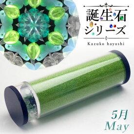 【5月】林 和子 誕生石シリーズ カレイドスコープ【万華鏡】【ドライタイプ】【銀座 ヴィヴァン】