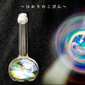 ひかりのこびん:石田 千香子 【万華鏡】【カレイドスコープ】【万花筒】