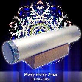 Merry merry Xmas:石田 千香子 【万華鏡】【カレイドスコープ】【万花筒】