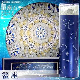 【蟹座】鈴木明子12星座石カレイドスコープ【万華鏡】【オイルタイプ】【銀座 ヴィヴァン】