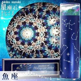 【魚座】鈴木明子12星座石カレイドスコープ【万華鏡】【オイルタイプ】【銀座 ヴィヴァン】