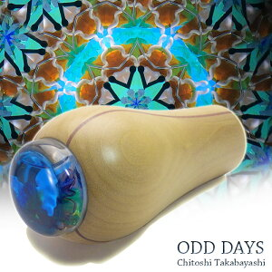 高林 千稔(Chitoshi takabayasi)【Odd Days blue】ブルー【万華鏡】【カレイドスコープ】【オイルタイプ】【楽ギフ_包装】【保証】【送料無料】