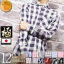 【送料無料】【極-きわみ-】楽天ランキング1位 日本製 ギンガムチェック ボタンダウン シャツ クールビズ セール キレイめ きれいめ 日本製 メンズ 長袖 ドレスシャツ アメカジ チェックギャルソン