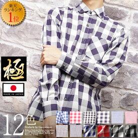 【送料無料】【極-きわみ-】楽天ランキング1位 日本製 ギンガムチェック ボタンダウン シャツ クールビズ セール キレイめ きれいめ 日本製 メンズ 長袖 ドレスシャツ アメカジ チェックギャルソンウェーブ【楽ギフ_包装】ボタンダウンシャツ 409322