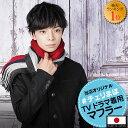 【送料無料】【マフラー】【30歳まで童貞だと魔法使いになれるらしい 着用マフラー】楽天ランキング1位 日本製 リバー…