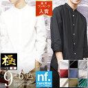 【送料無料】【極-きわみ-】 日本製 洗いざらし コットン ブロード ノーカラー 長袖 七分袖 シャツ バンドカラー マオカラー 襟なしシャツ カジュアル バンドカラーシャツ 長袖シャツ メンズ 襟な