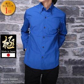【極-きわみ-】【送料無料】 日本製 ブロード デュエ ボタンダウン ブルー シャツ ブロードシャツ ボタンダウンシャツ 長袖シャツ キレイめ きれいめ メンズ 長袖 無地 ドレスシャツ 青シャツ ブルーシャツ ギフト プレゼント ギャルソンウェーブ【楽ギフ_包装】 409322