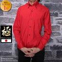【極-きわみ-】【送料無料】【シャツ】楽天ランキング1位 日本製 ブロード デュエ ボタンダウン レッド シャツキレイめ きれいめ メンズ 長袖 無地 ドレスシャツ レッドシャツ 赤シャツ ギフト プレゼントギャルソンウェーブ【楽ギフ_包装】 409322