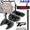 【あす楽対応】テーラーメイドパターTPコレクションブラックカッパーラムキングリップ2018日本仕様