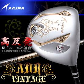【あす楽対応】【期間限定】 高反発 アキラ ゴルフ ADR VINTAGE ドライバー ヴィンテージ