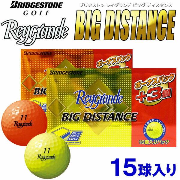 【最大ポイント36倍:2月20日(火)AM9:59まで】ブリヂストン 2017 レイグランデ ビッグディスタンス ゴルフボール 1ダース+3球 15球入り Reygrande BIG DISTANCE 【あす楽対応】