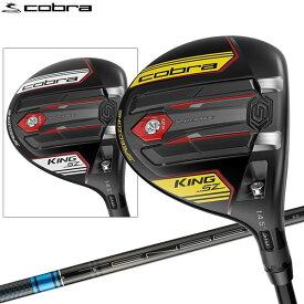 【あす楽対応】コブラゴルフ キング スピードゾーン フェアウェイウッド cobra KING 2020 USAモデル