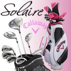【あす楽対応】 キャロウェイ ソレイル レディース ゴルフクラブセット キャディバッグ付き 日本正規品 2018モデル
