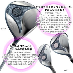 【あす楽対応】キャロウェイ2018モデルソレイルレディースゴルフクラブセットキャディバッグ付き日本正規品