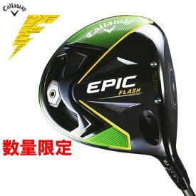 【あす楽対応】数量限定 キャロウェイ エピック フラッシュ ドライバー 日本仕様 2019年モデル EPIC FLASH