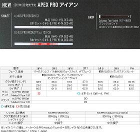 【あす楽対応】キャロウェイエイペックスプロアイアン単品日本仕様2019年モデルAPEXPRO