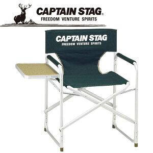 CAPTAIN STAG キャプテンスタッグ CS アルミ サイドテーブル付 アルミディレクターチェア グリーン M3870