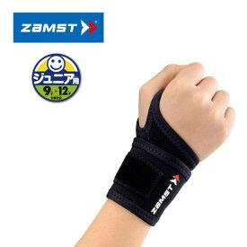【メール便対応】ザムスト ジュニア用サポーター 手首ソフトサポート 左右兼用 ZAMST 手首を軽く保護 返品不可