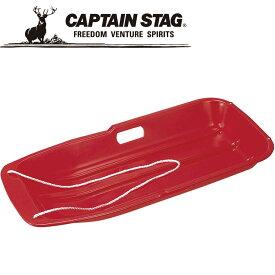 キャプテンスタッグ スノーボート ソリ ( 大 ) (レッド) M1522 CAPTAIN STAG