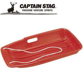 キャプテンスタッグ スノーボート ソリ ( 小 ) (レッド) M1524 CAPTAIN STAG