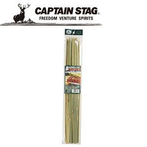 キャプテンスタッグ 竹製バーベキュー串/角 45cm 20本入M6435 CAPTAIN STAG
