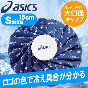 アシックス 氷嚢 氷のう カラーシグナル アイスバッグ Sサイズ TJ2200 アイシング 熱中症 捻挫 ゴルフ
